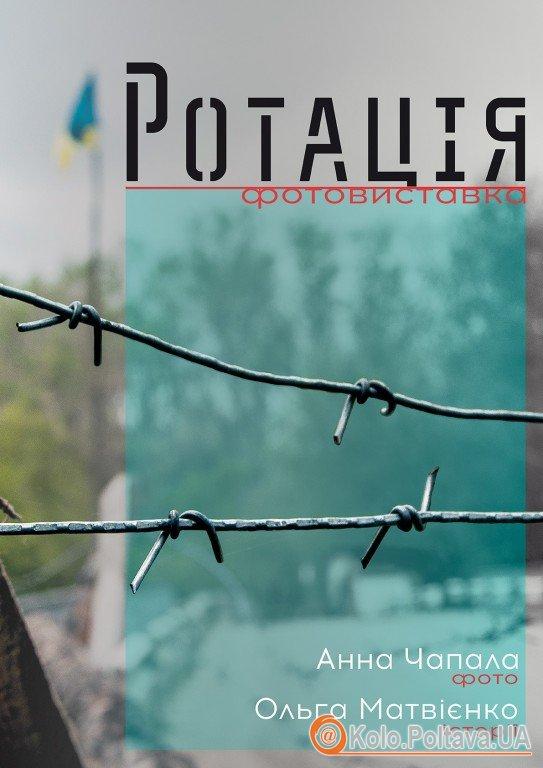 Відкриють виставку полтавського фотокора про батальйон «Полтава»