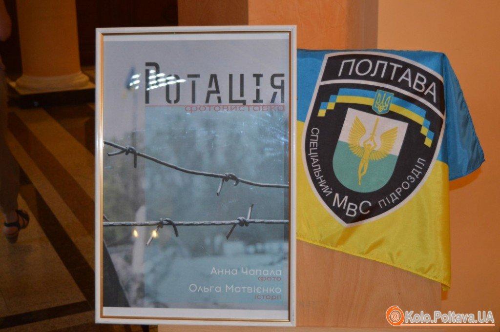 Відкрилась фотовиставка про батальйон Полтава