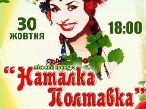 """Фото: 30 жовтня визначать """"Наталку Полтавку""""-2014"""