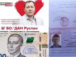 Фото: Скандал вокруг кандидата в 151 округе: российский паспорт, подкуп и «честная» победа
